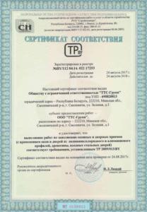сертификат ООО ТТС-Групп Заполнение оконных и дверных проемов