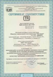 Sertificat TTS-Grupp Vnutrennie inzhenernie seti