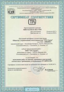 ООО ТТС-групп - монтаж деревянных конструкций Минск Беларусь