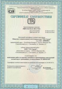 сертификат ТТС-Групп - монтаж каменных и армокаменных конструкций в сфере строительства Минск Беларусь