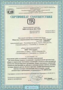сертификат ТТС-Групп - монтаж стальных конструкций в сфере строительства Минск Беларусь